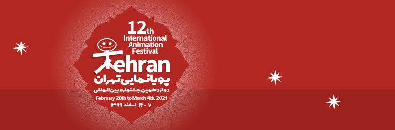 tehran-animation-festival-2021