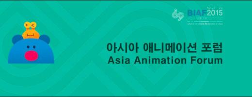 asia-animation-forum2015
