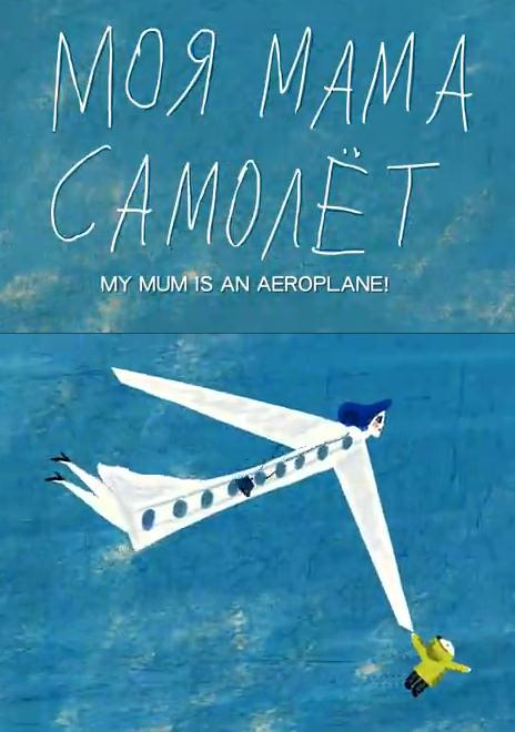 my-mum-is-an-airplane